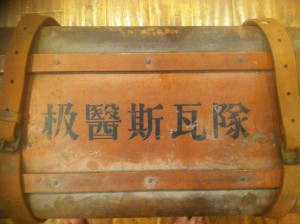 02-japanese-medical-box-locked-top-down-shot-with-writing-300x224